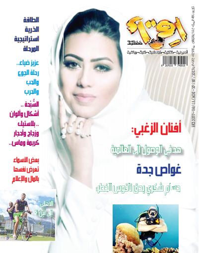 مجلة اقرأ - صحيفة البلاد