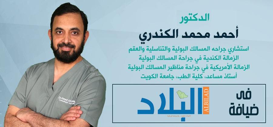 الدكتور أحمد الكندرى فى ضيافة البلاد