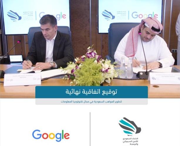 الاتحاد السعودي للأمن السيبراني والبرمجة يُوقع اتفاقية مع جوجل لإنشاء 5 مراكز ابتكار