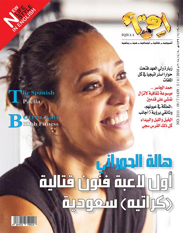 iqraa2112 photo