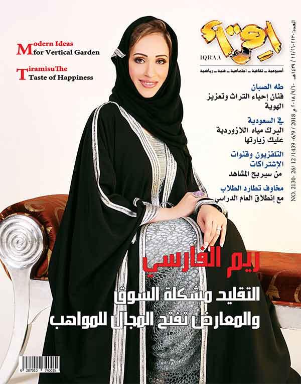 iqraa2130-photo